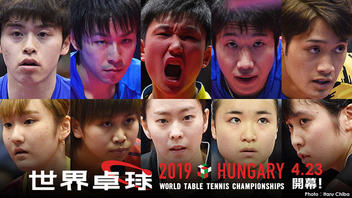 パラビにて「世界卓球2019ハンガリー」日本語実況と解説付きでLIVE&見逃し配信
