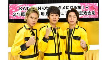 『KAT-TUNの世界一タメになる旅!+』地上波復活!4月17日スタート