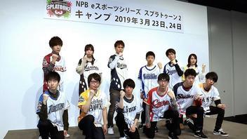 NPB eスポーツ「スプラトゥーン2」キャンプ開催!セ・リーグ選手紹介