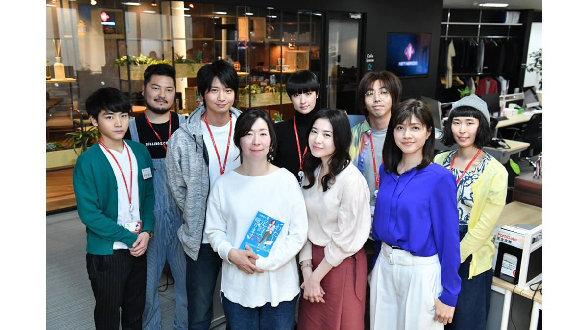 原作者の朱野帰子『わた定』出演者、セットの再現性に「原作を超えた」