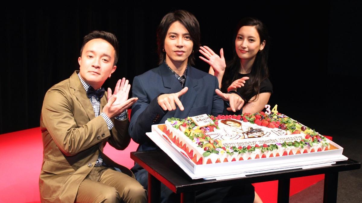 山下智久34歳のバースデー!『インハンド』の舞台挨拶で濱田岳、菜々緒がお祝い
