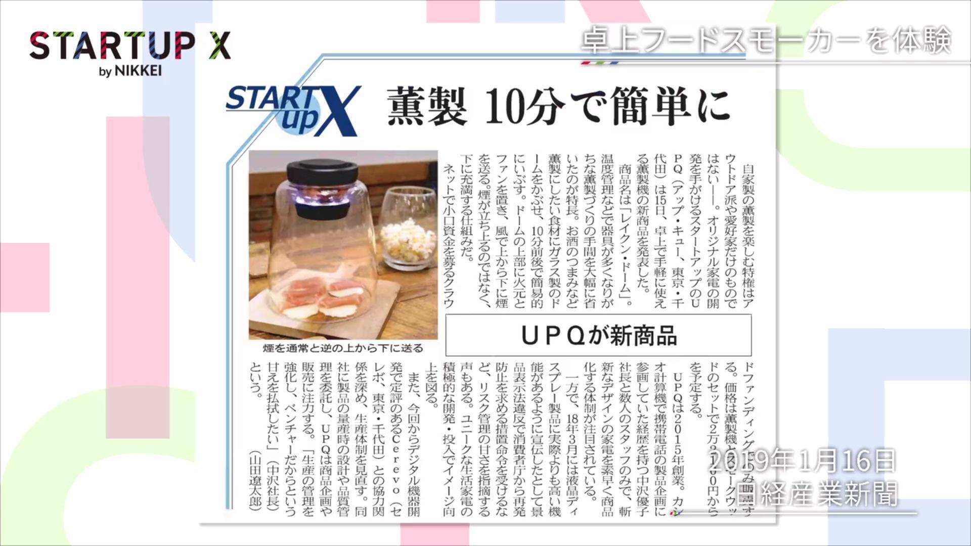 20190412_STARTUP.jpg