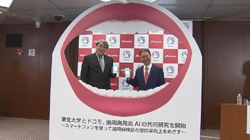 スマホで歯茎を撮影するだけ!歯周病発見アプリ