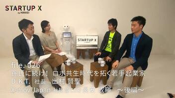 ロボ共生時代を拓く若手起業家、創業の起点を語る~日経STARTUP Xテキスト~