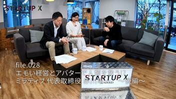 ゲーム実況のミラティブ、赤川社長の市場創造戦略~日経STARTUP Xテキスト~
