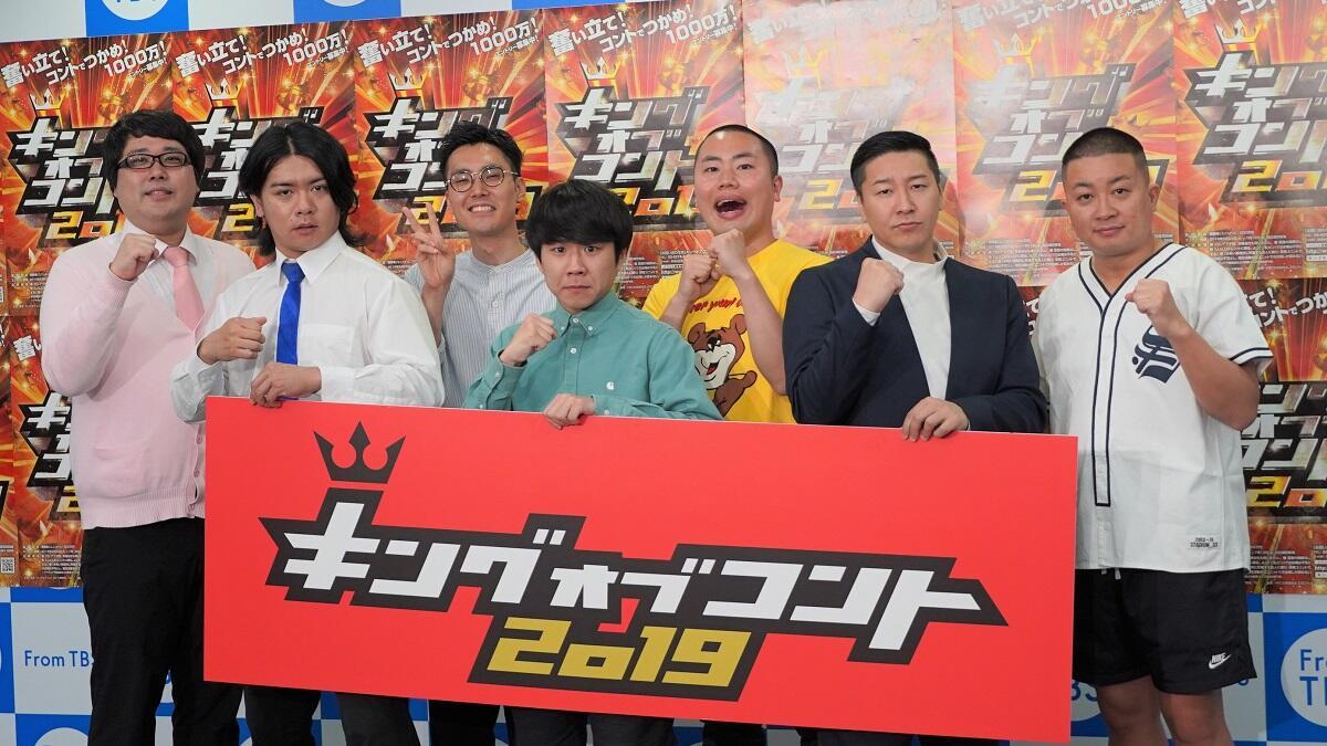 『キングオブコント2019』開催決定!チョコプラ「優勝できなかったらモノマネを封印」