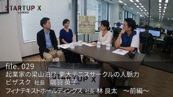 起業家の梁山泊!?東大テニスサークルの人脈力 ~日経STARTUP Xテキスト~
