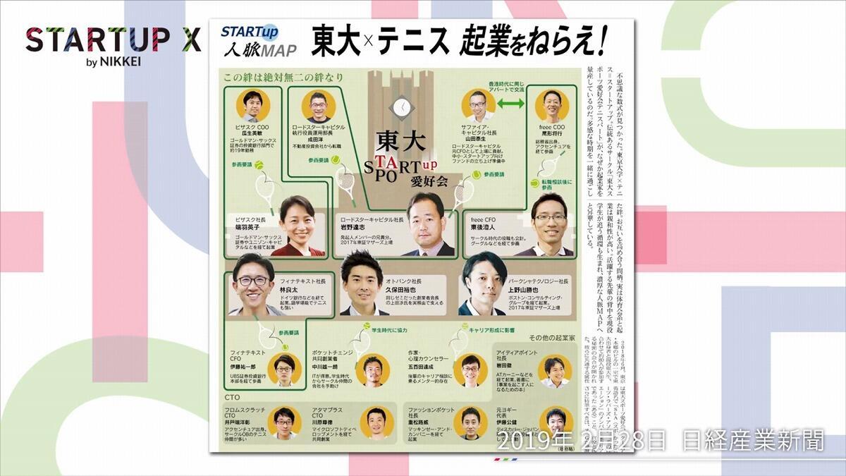 20190524_nikkei_06.jpg