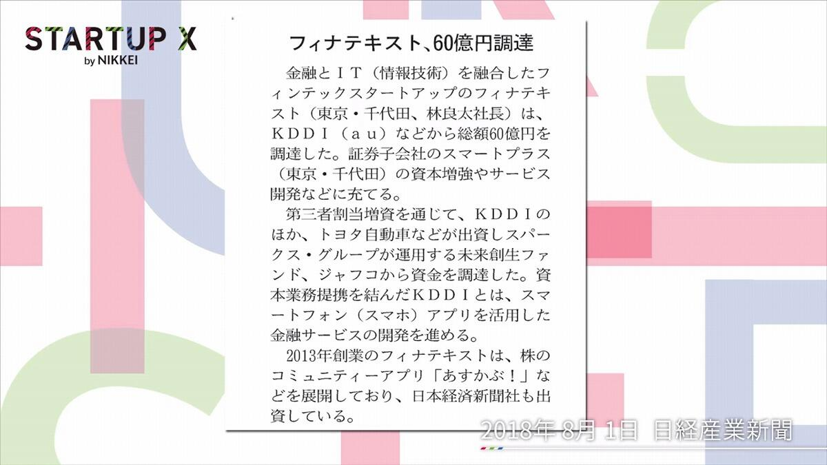 20190524_nikkei_21.jpg