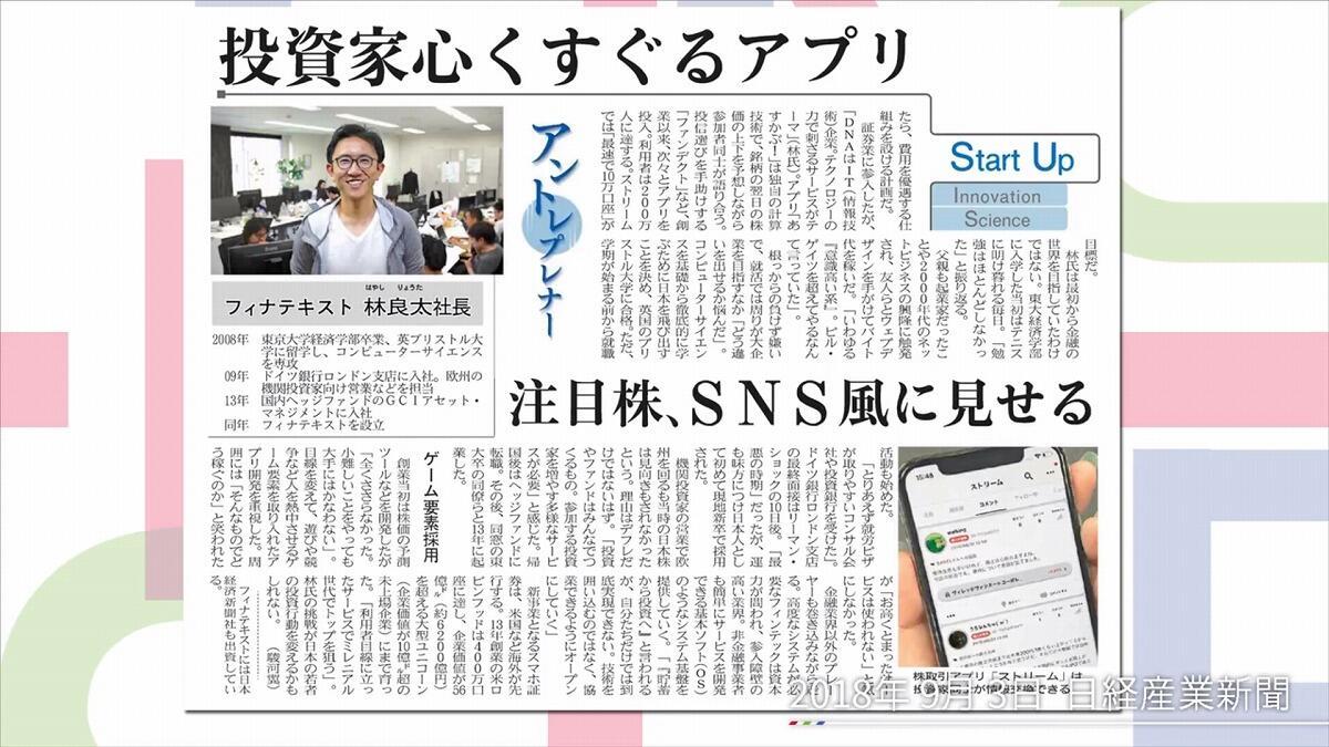20190524_nikkei_24.jpg