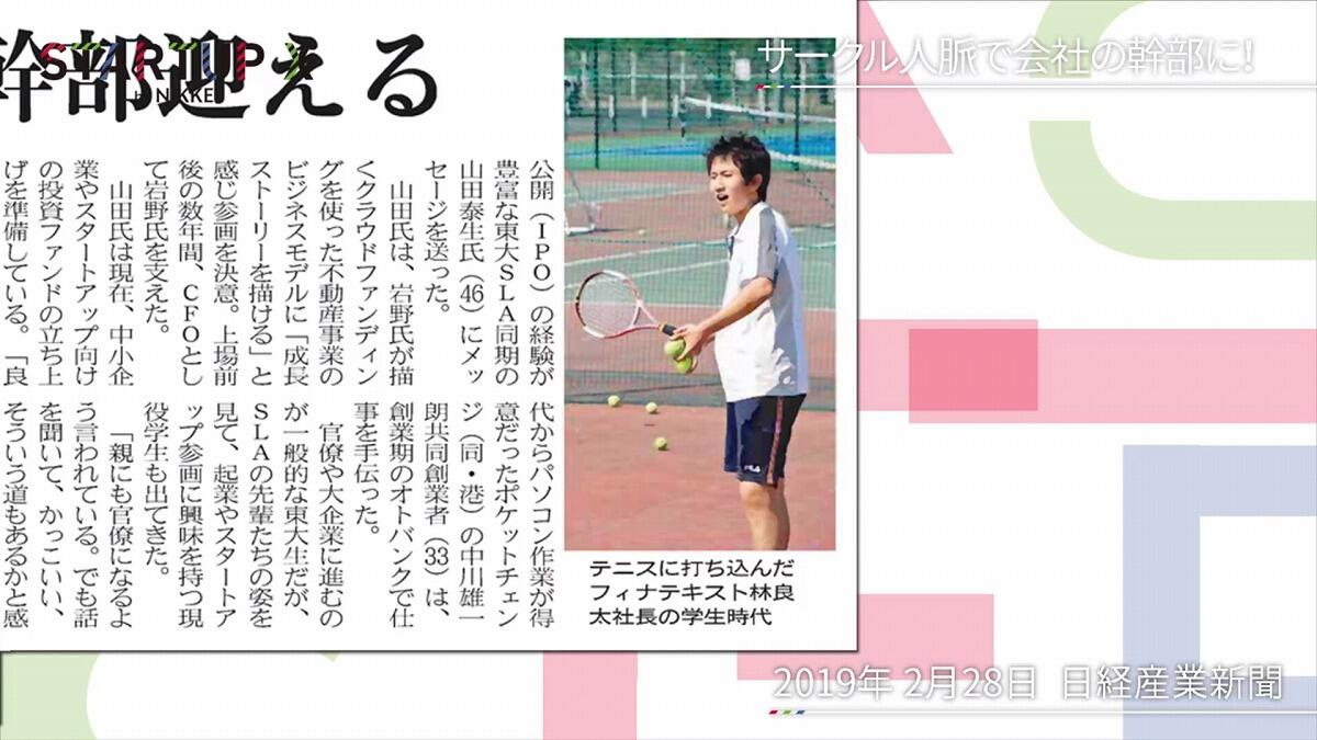 20190524_nikkei_33.jpg