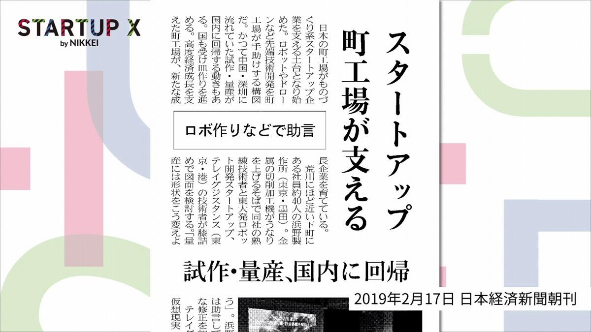 20190607_nikkei_39.jpg