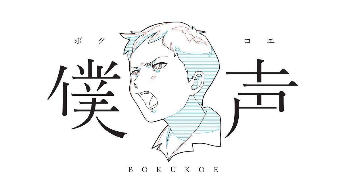 20190619_bokukoe_09.jpg