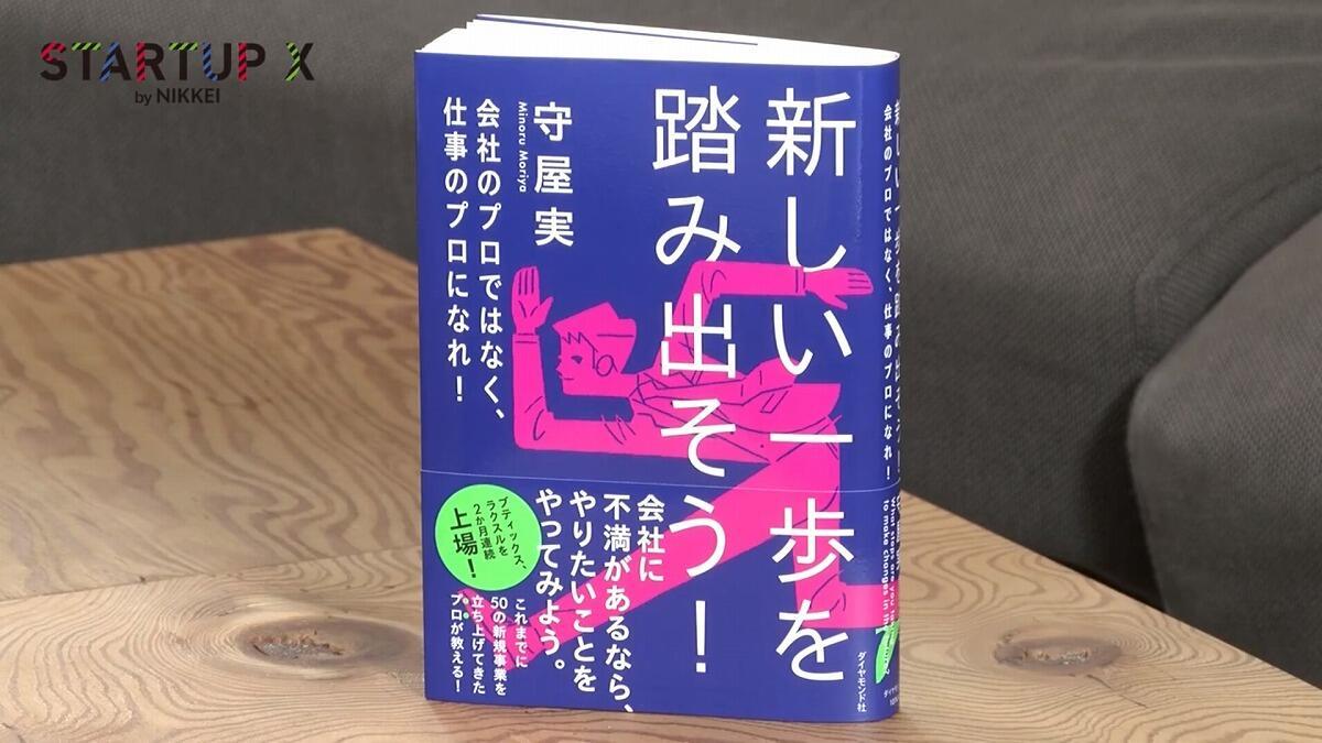 20190628_nikkei_04.jpg