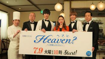 "『Heaven?―』石原さとみは""大阪のおばちゃん""!?和気あいあいとした撮影現場にほっこり"