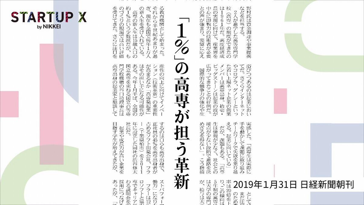 20190705_nikkei_21.jpg