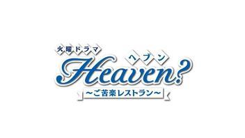 石原さとみドラマ『Heaven?―』スピンオフがパラビで配信決定!TBS初の試みで2倍楽しめる