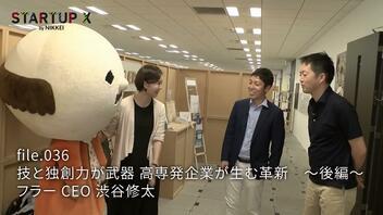 高専発スタートアップ「フラー」、渋谷CEOが見据えるスマホの次