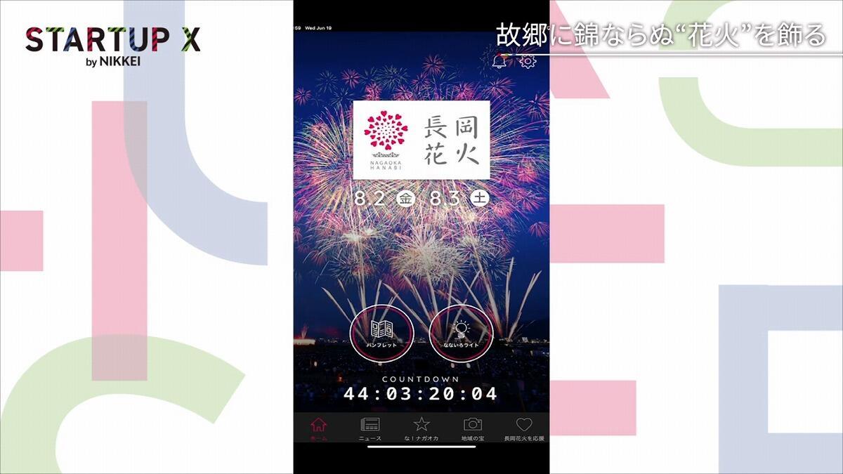 20190712_nikkei_26.jpg