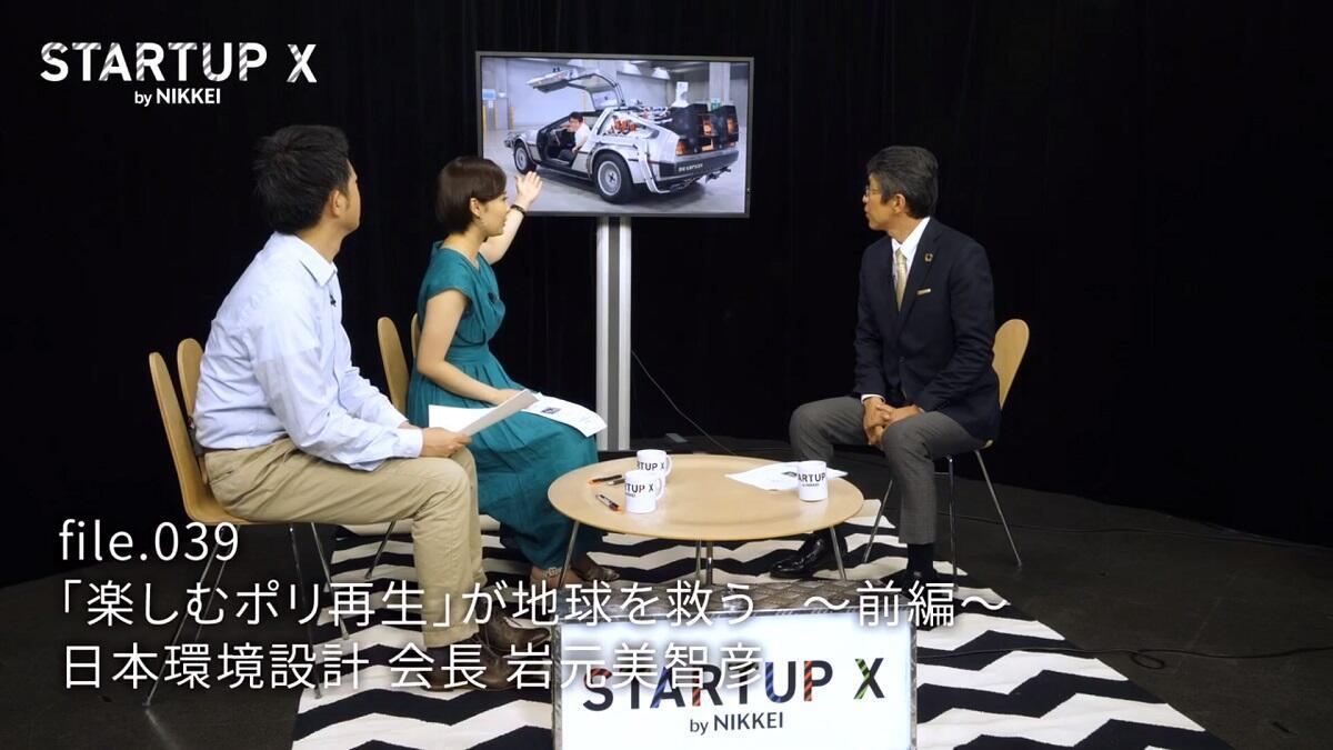 デロリアンを古着で走らせた!? 日本環境設計のモットーは「楽しいリサイクル」