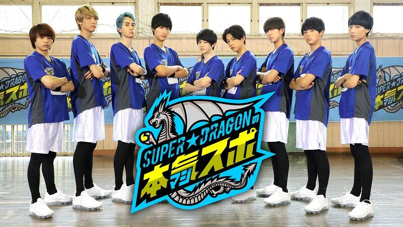 注目のミクスチャーユニット・SUPER★DRAGONがガチでスポーツに挑戦!