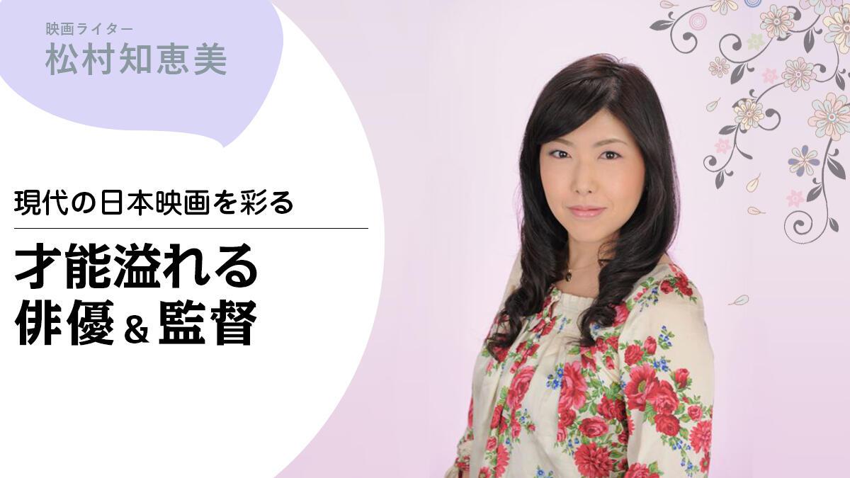 現代の日本映画を彩る才能溢れる俳優&監督