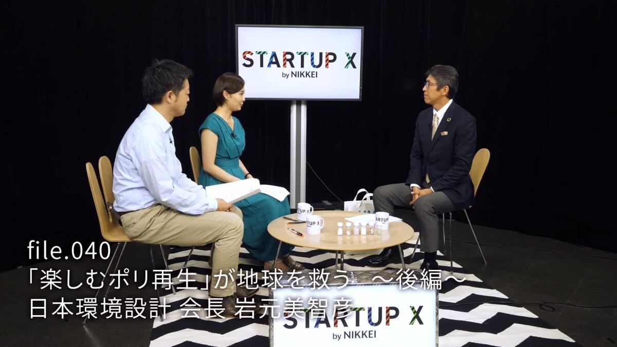 創業資本金120万円の日本環境設計が30億円工場を持てたワケ