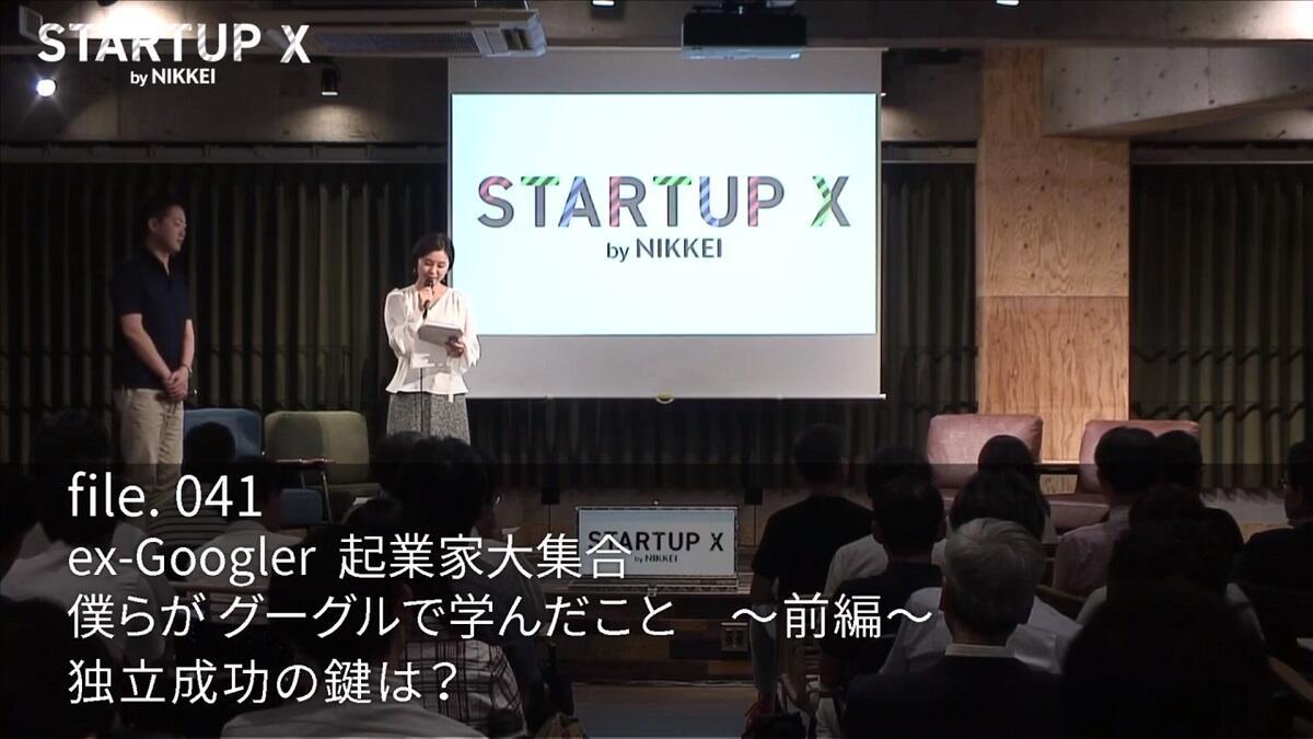 ex-Googler 起業家大集合 freee佐々木大輔✕フライウィール横山直人