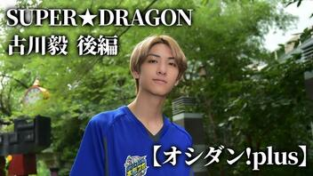 まだ俳優だとは名乗れない。『3年A組』を経て古川毅に生まれた「欲」。
