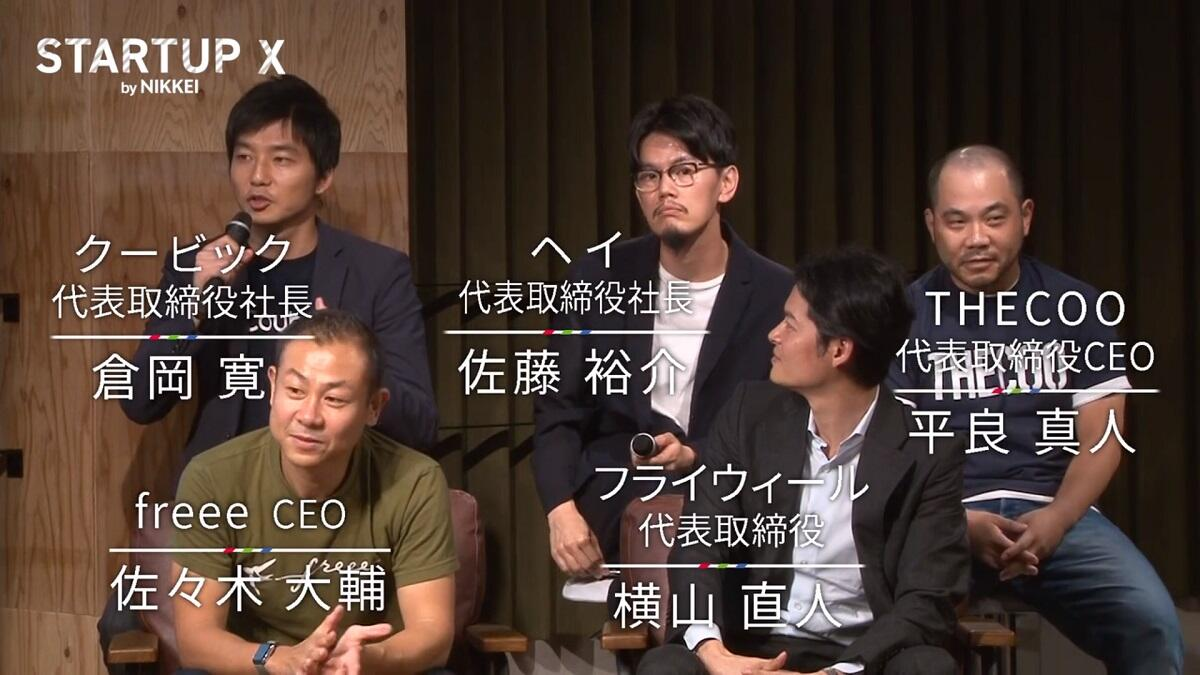 20190823_nikkei_02.jpg