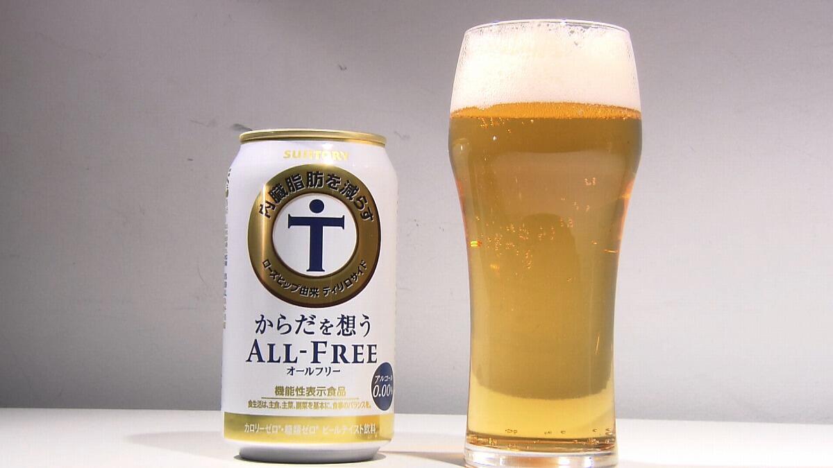 「内臓脂肪を減らす」ノンアルビール