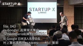 「仕事も会社もレイヤー構造に再編成される時代」村上憲郎Google Japan元社長