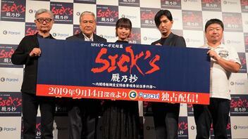 木村文乃&松田翔太ら出演『SICK'S』シリーズ最終章が始まる!続編にも期待・・・?