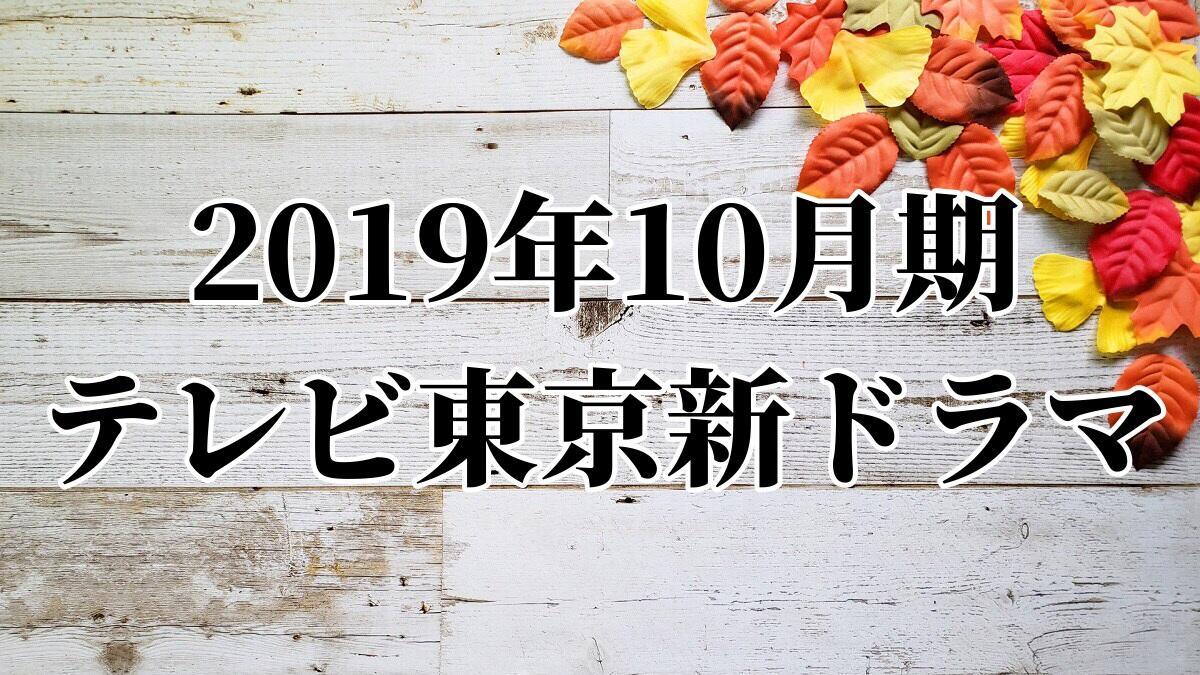 個性豊かな主人公が大集結!パラビで配信される2019年10月期 テレビ東京新ドラマ一挙紹介