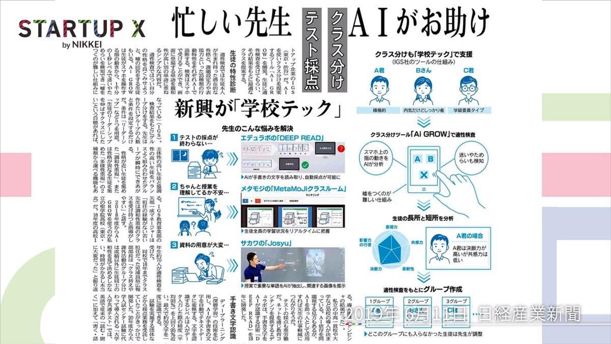 20190913_nikkei_11.jpg