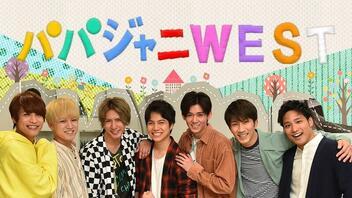 """『パパジャニWEST』の地上波SP第2弾決定!大家族の家で""""武者修行""""!?"""