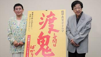 『渡る世間は鬼ばかり 3時間スぺシャル2019』橋田壽賀子が明かしたテーマは「世代交代」と「新時代」