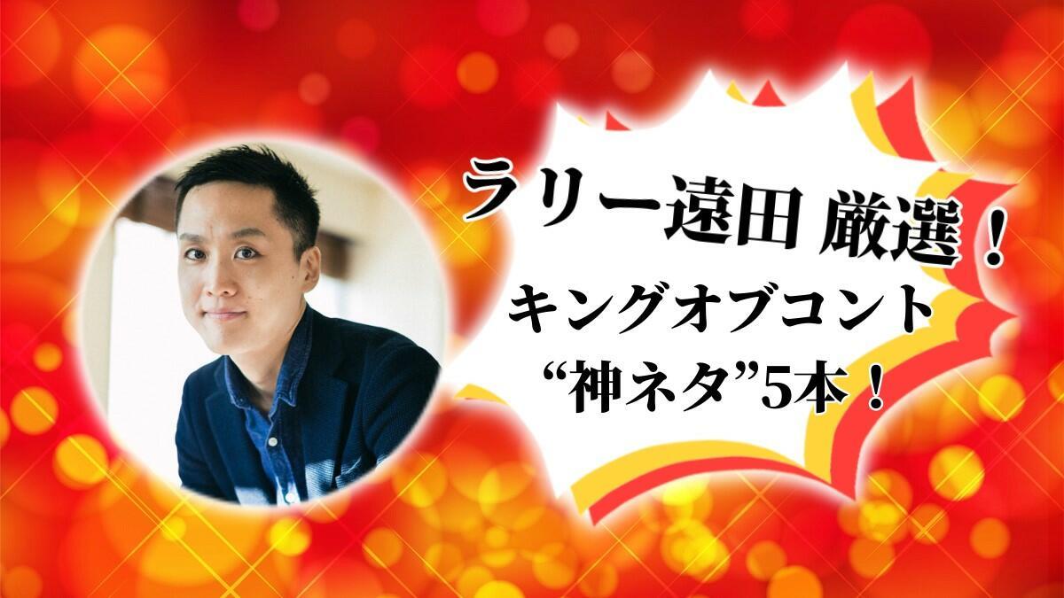 """お笑い評論家・ラリー遠田が厳選!『キングオブコント』""""神ネタ""""5本"""