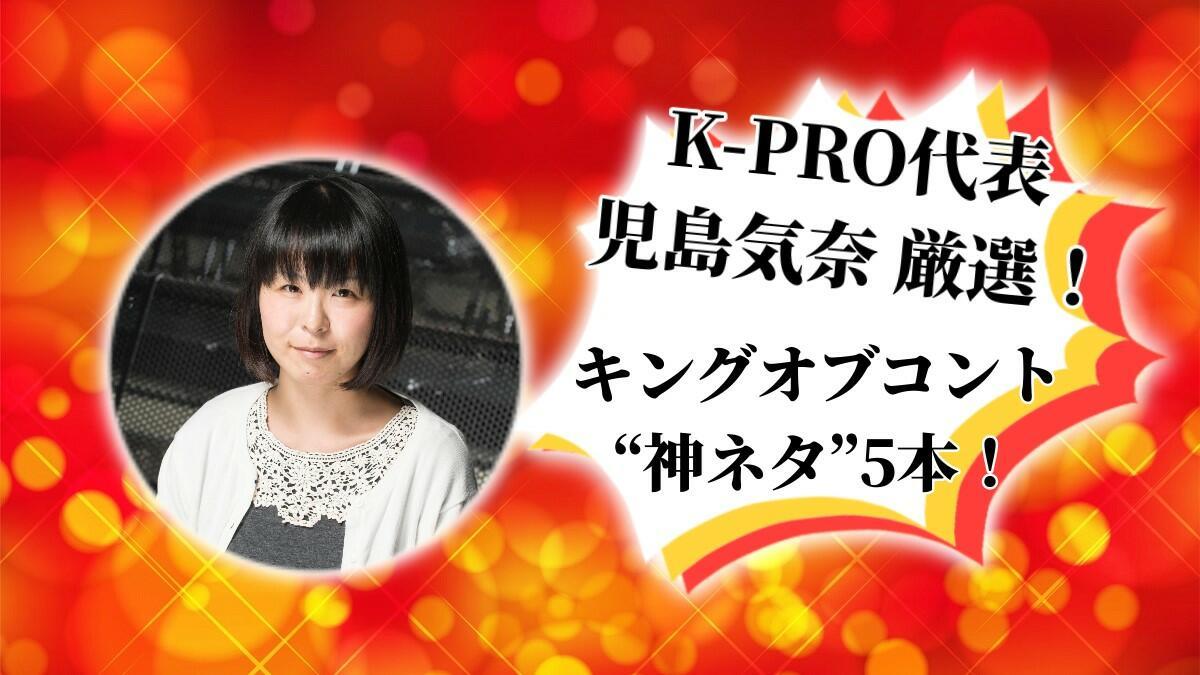 """K-PRO代表・児島気奈が厳選!『キングオブコント』""""神ネタ""""5本"""