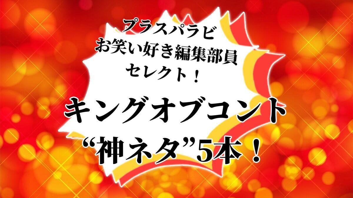 """お笑い好き編集部員セレクト!『キングオブコント』""""神ネタ""""5本"""