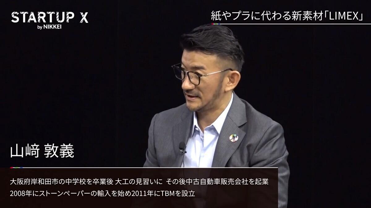 20190920_nikkei_08.jpg