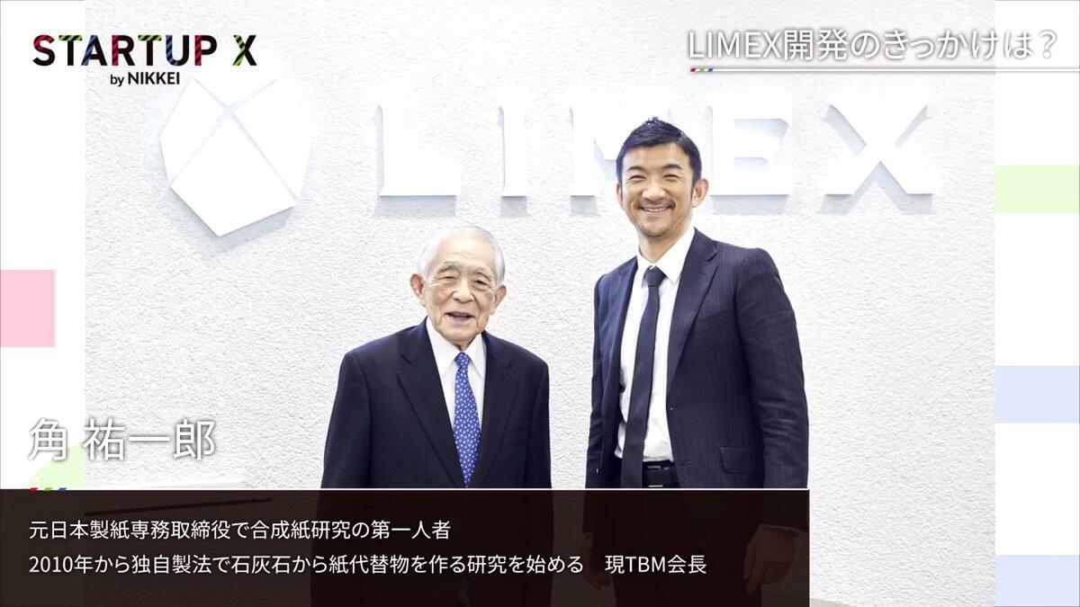 20190920_nikkei_22.jpg