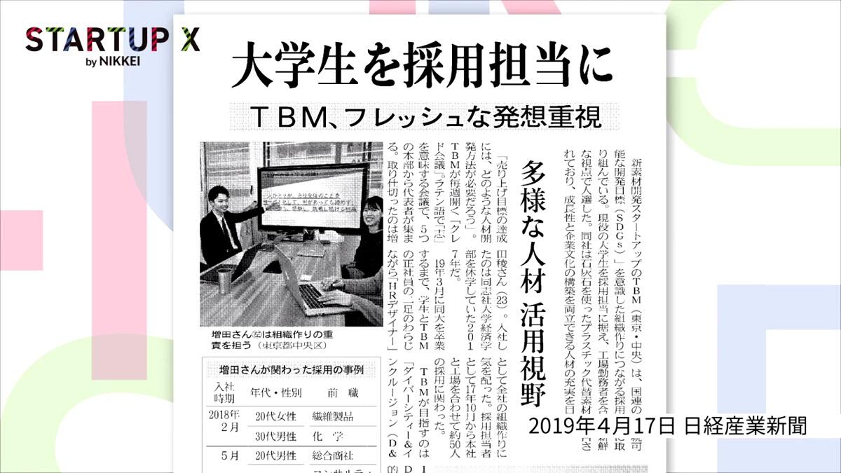 20190927_nikkei_22.jpg