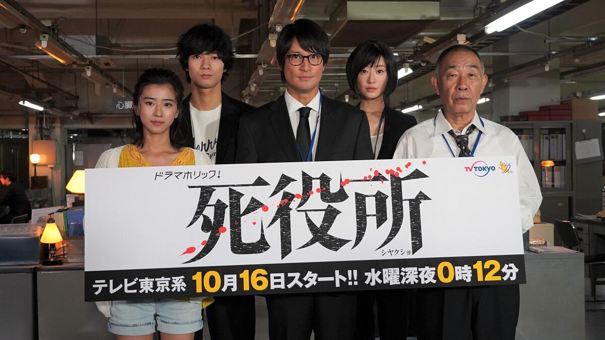 『死役所』主演・松岡昌宏「面白い作品だと自信を持って言える」