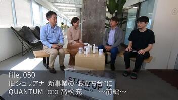 """旧ジュリアナが新事業の""""お立ち台""""に QUANTUM高松CEOに聞く"""