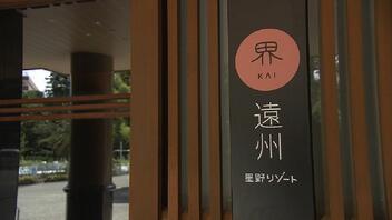星野リゾート 茶にこだわった温泉旅館