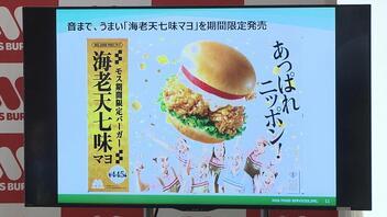 モスバーガー 「耳」で味わうハンバーガー