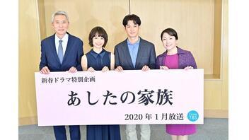 宮崎あおい、瑛太ら出演!新春ドラマ『あしたの家族』放送決定