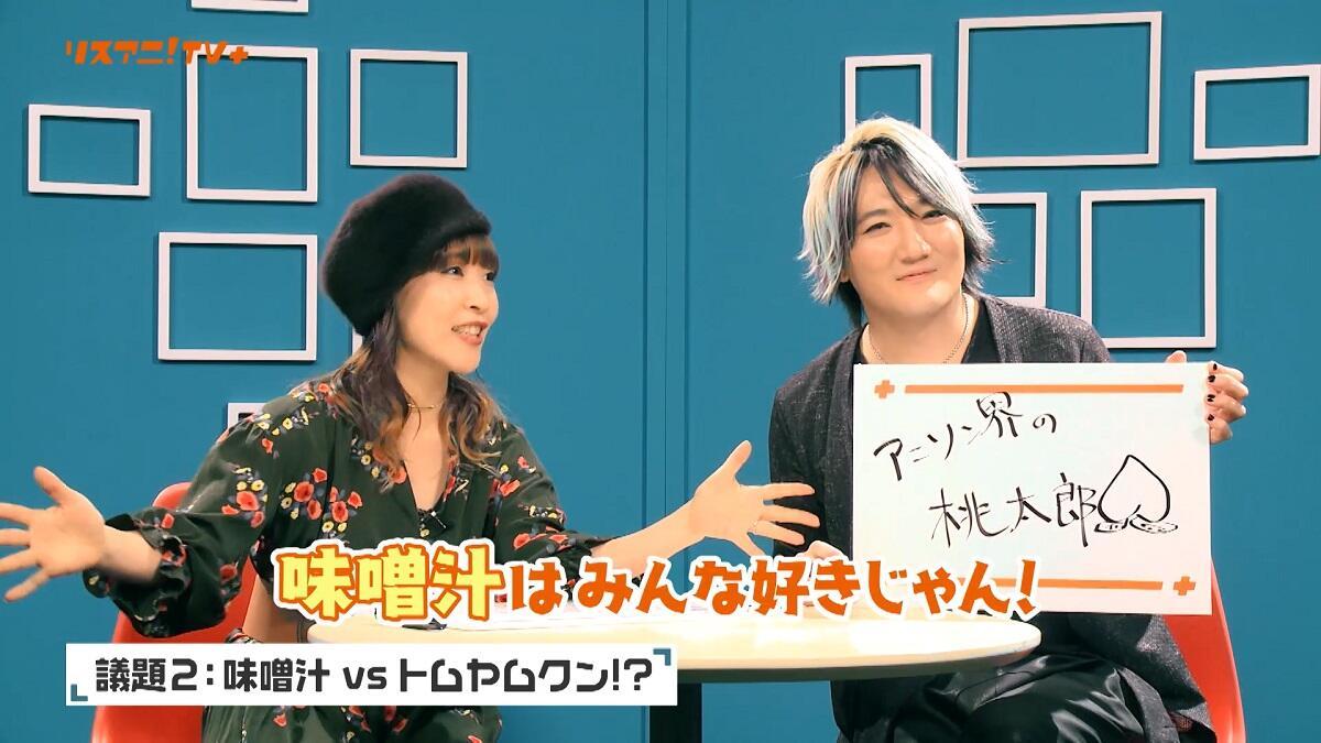 【ネタバレ】『リスアニ!TV+』初回ゲストangelaは「みそ汁になりたい!」