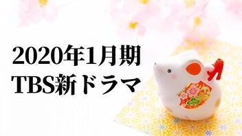 竹内涼真、上白石萌音、伊藤英明主演!2020年1月期TBS新ドラマ一挙紹介